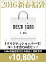 【送料無料】mezzo piano 【2016新春福袋】メゾピアノ-Aセット メ…