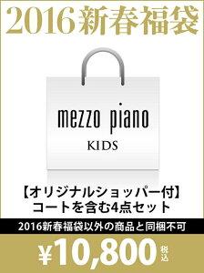 【送料無料】mezzo piano 【2016新春福袋】メゾピアノ-Aセット メゾ ピアノ