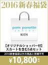 pom ponette キッズ その他 ポンポネット pom ponette junior【送料無料】pom ponette junior ...