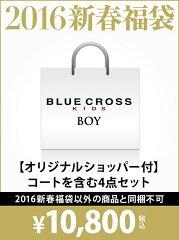 【2016新春福袋】【n16-k】BLUE CROSS キッズ その他 ブルークロス【送料無料】BLUE CROSS 【2...
