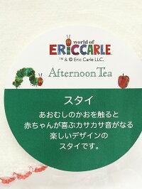 Afternoon Tea はらぺこあおむし/スタイ アフタヌーンティー・リビング マタニティー/ベビー ベビー用品 レッド
