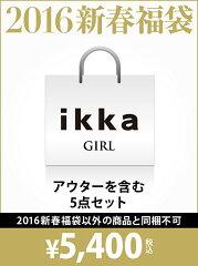 【送料無料】ikka 【2016新春福袋】WEB限定GIRLS ikka イッカ