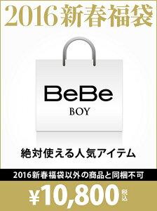 【rba_hk】BeBe キッズ その他 ベベ【送料無料】BeBe 【2016新春福袋】福袋男の子 BeBe ベベ