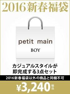 【rba_hk】petit main キッズ その他 プティマイン【送料無料】petit main 【2016新春福袋】BOY...