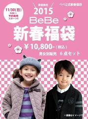 BeBe キッズ キッズ&ベビー ベベBeBe 【2015新春福袋】BeBe 女の子 ベベ