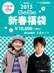 BeBe キッズ キッズ&ベビー ベベBeBe 【2015新春福袋】BeBe 男の子 ベベ