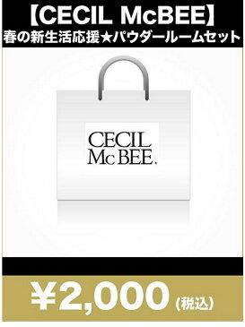 【SALE/25%OFF】CECIL McBEE 【CECIL McBEE】春の新生活応援★パウダールームセット ハッピー バッグ その他【RBA_S】【RBA_E】
