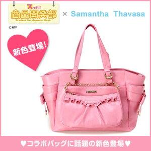 【送料無料】【HIT BAG COLLECTION】レディース トートバッグ Samantha Thavasa サマンサタバサ...