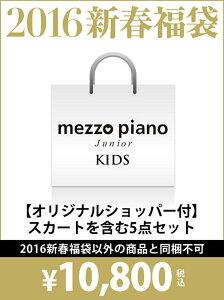 【p1r5】【p1r04】mezzo piano キッズ その他 メゾ ピアノ mezzo piano junior【送料無料】mez...