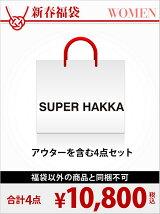 [2017新春福袋] 福袋 SUPER HAKKA