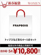 [2017新春福袋] 福袋 FRAPBOIS【WOMEN】