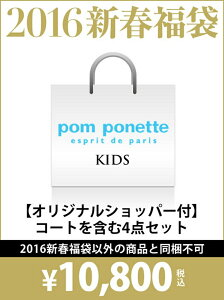 【p1r04】pom ponette キッズ その他 ポンポネット【送料無料】pom ponette 【2018新春福袋】ポ...