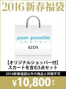 【p1r5】【p1r04】pom ponette キッズ その他 ポンポネット pom ponette junior【送料無料】pom...