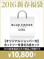BLUE CROSS キッズ その他 ブルークロス BLUE CROSS girls【送料無料】BLUE CROSS girls 【2016...