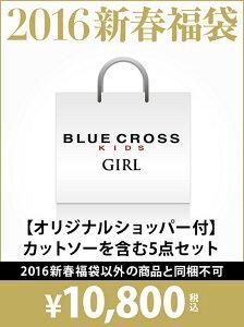 【p1r5】BLUE CROSS キッズ その他 ブルークロス BLUE CROSS girls【送料無料】BLUE CROSS girl...