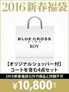 BLUE CROSS キッズ その他 ブルークロス【送料無料】BLUE CROSS 【2016冬福袋】ブルークロス10,...