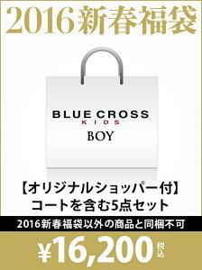 BLUE CROSS キッズ その他 ブルークロス【送料無料】BLUE CROSS 【2016冬福袋】ブルークロス15,...