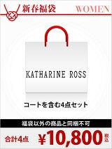 [2017新春福袋] KATHARINE ROSS