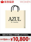 AZUL by moussy [2018新春福袋] WOMEN/010 AZUL by moussy アズールバイマウジー【先行予約】*【送料無料】