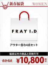 [2017新春福袋] FRAY I.D