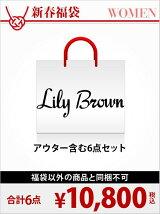 [2017新春福袋] Lily Brown