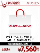[2017新春福袋] 福袋 OLIVE des OLIVE
