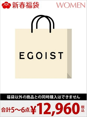 EGOIST エゴイスト 福袋 2018年の気になる中身は?