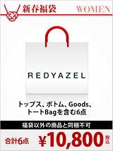 [2017新春福袋] 2017 HAPPY BAG 【REDYAZEL】