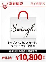[2017新春福袋] 2017 HAPPY BAG 【Swingle】
