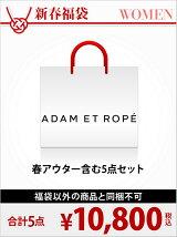 [2017新春福袋] 福袋 ADAM ET ROPE'