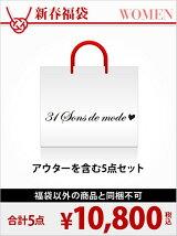 [2017新春福袋] 31 Sons de mode