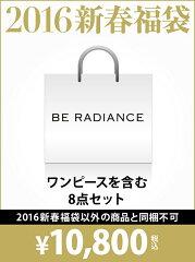 【送料無料】BE RADIANCE 【2016新春福袋】福袋 BE RADIANCE ビーラディエンス