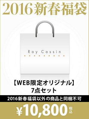 【dl】【送料無料】Ray Cassin 【2016新春福袋】福袋 Ray Cassin レイ…