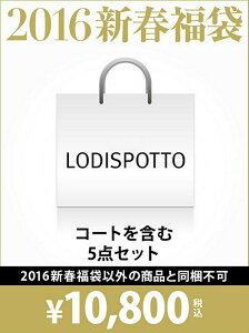【送料無料】LODISPOTTO 【2016新春福袋】LODISPOTTO ロディスポット