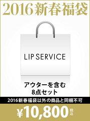 【送料無料】LIP SERVICE 【2016新春福袋】LIP SERVICE リップサービス