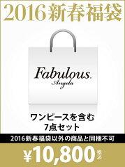 【送料無料】Fabulous.Angela 【2016新春福袋】福袋 Fabulous.Angela ファビュラス アンジェラ