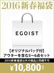 【送料無料】EGOIST 【2016新春福袋】EGOIST エゴイスト