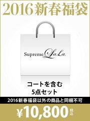 【送料無料】Supreme.La.La. 【2016新春福袋】福袋 Supreme.La.La…