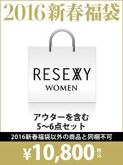 【rba_hw】Resexxy レディース その他 リゼクシー【送料無料】Resexxy 【2016新春福袋】Resexxy...