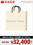 Samantha Thavasa [2018新春福袋] Samantha Thavasa サマンサタバサ【先行予約】*【送料無料】