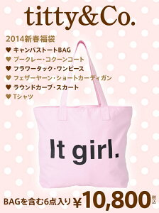 titty&Co. 【R】【2014新春福袋】titty&Co. 福袋