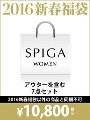 【rba_hw】SPIGA レディース その他 スピーガ【送料無料】SPIGA 【2016新春福袋】SPIGA スピーガ