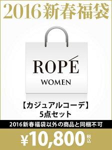 【送料無料】ROPE' 【2016新春福袋】カジュアル福袋 ROPE' ロペ