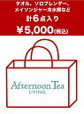 Afternoon Tea LIVING ユニセックス その他 アフタヌーンティー・リビング【送料無料】Afternoo...