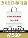 【送料無料】OLIVE des OLIVE 【2016新春福袋】フェミニン OLIVE des…