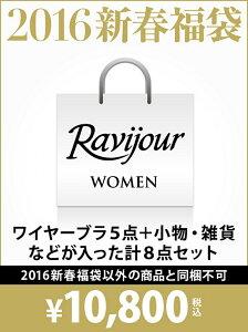 【送料無料】Ravijour 【2016新春福袋】ブラセット福袋 Ravijour ラヴィジュ…