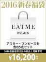 【送料無料】EATME 【2016新春福袋】EATME イートミー