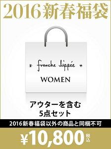 【送料無料】franche lippee 【2016新春福袋】franche lippee フ…