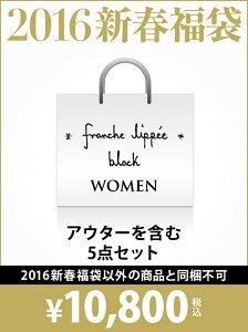 【送料無料】franche lippee black 【2016新春福袋】franche li…