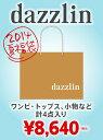 dazzlin dazzlin【2014夏福袋】 ダズリン その他【送料無料】